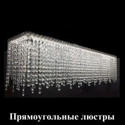 Прямоугольные люстры