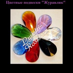 """Хрустальная люстра """"Виноград 1 лампа №1"""""""